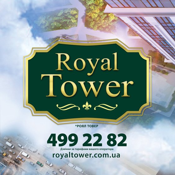 Royal Tower: я уеду жить в Royal